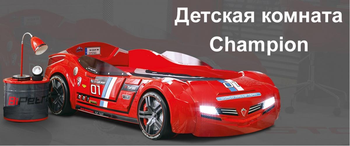 Детская комната champion racer