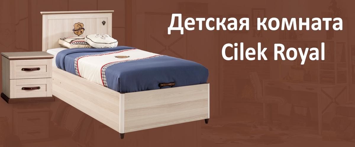 Детская комната Cilek Royal