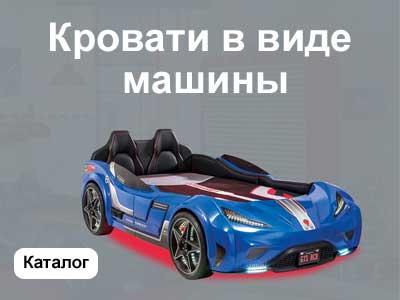 Кровати машины Cilek