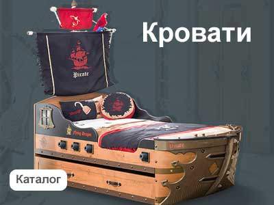 Кровати Cilek